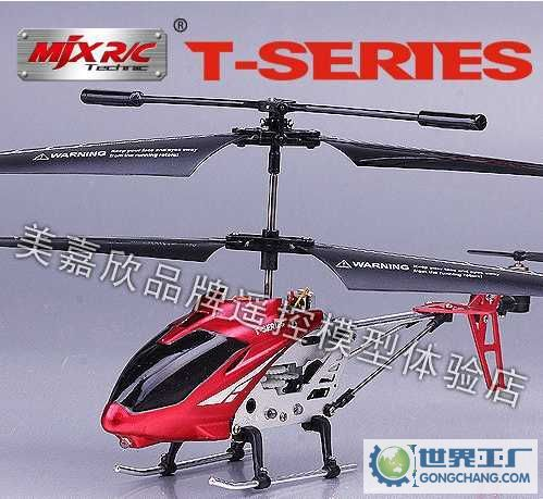 t-series t36陀螺仪全金属加强版遥控