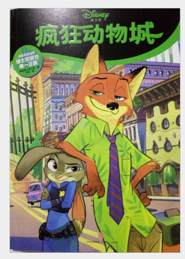 迪士尼疯狂动物城儿童卡通动漫图画书 少儿