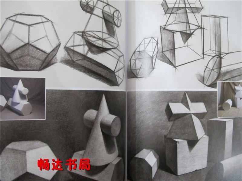 正版美术 央美有约:好素描(石膏几何体)