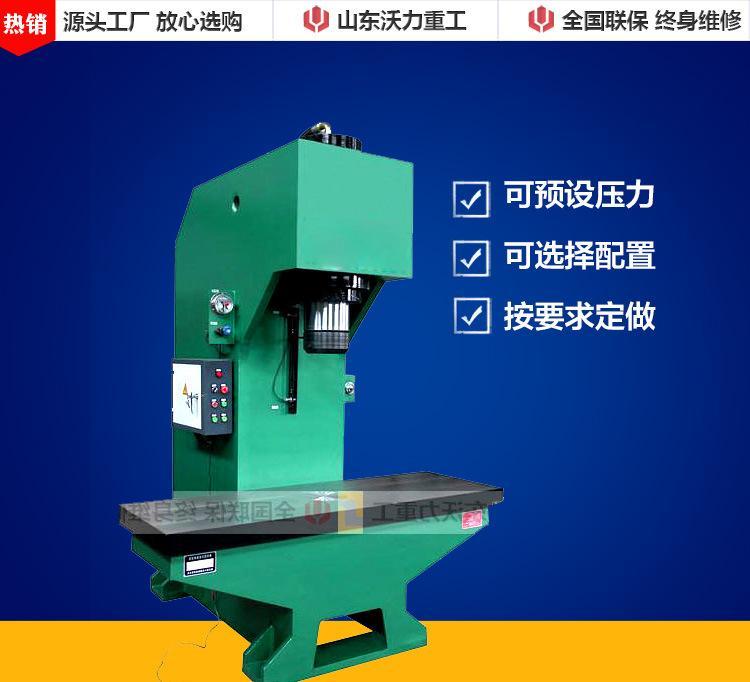 厂价直销40t轴类自动单柱校直机40吨小型单臂液压机图片