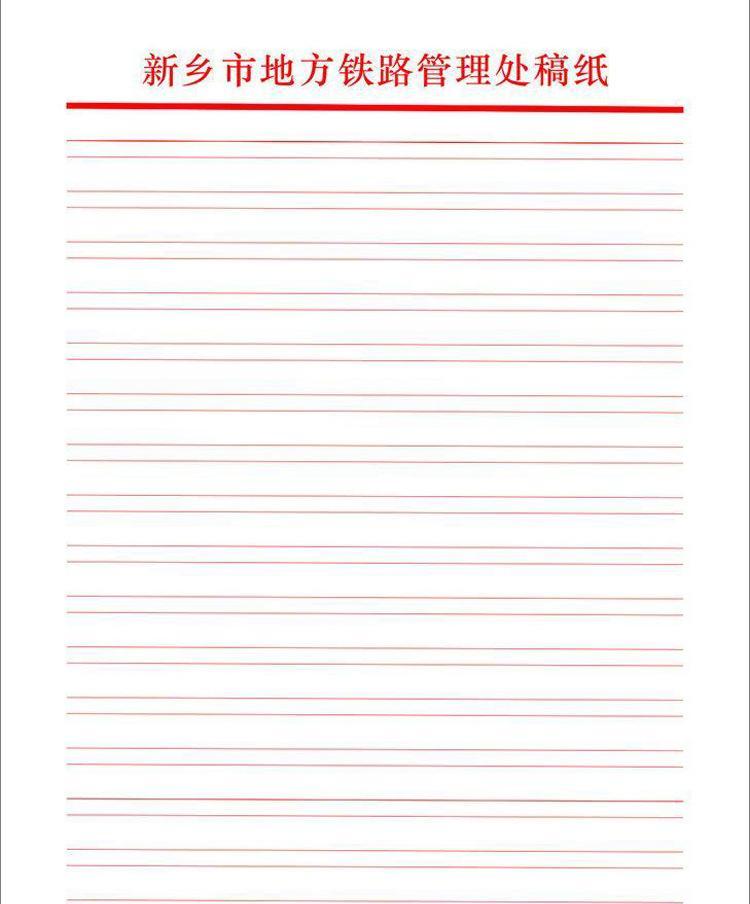 成品尺寸:a4 产品详情 信纸 定做红头信纸 印刷彩色信纸 a4大小信纸