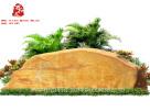 北京黄蜡石产地园林景观石价格大型黄蜡石刻字