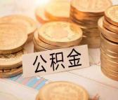 惠州公积金贷款