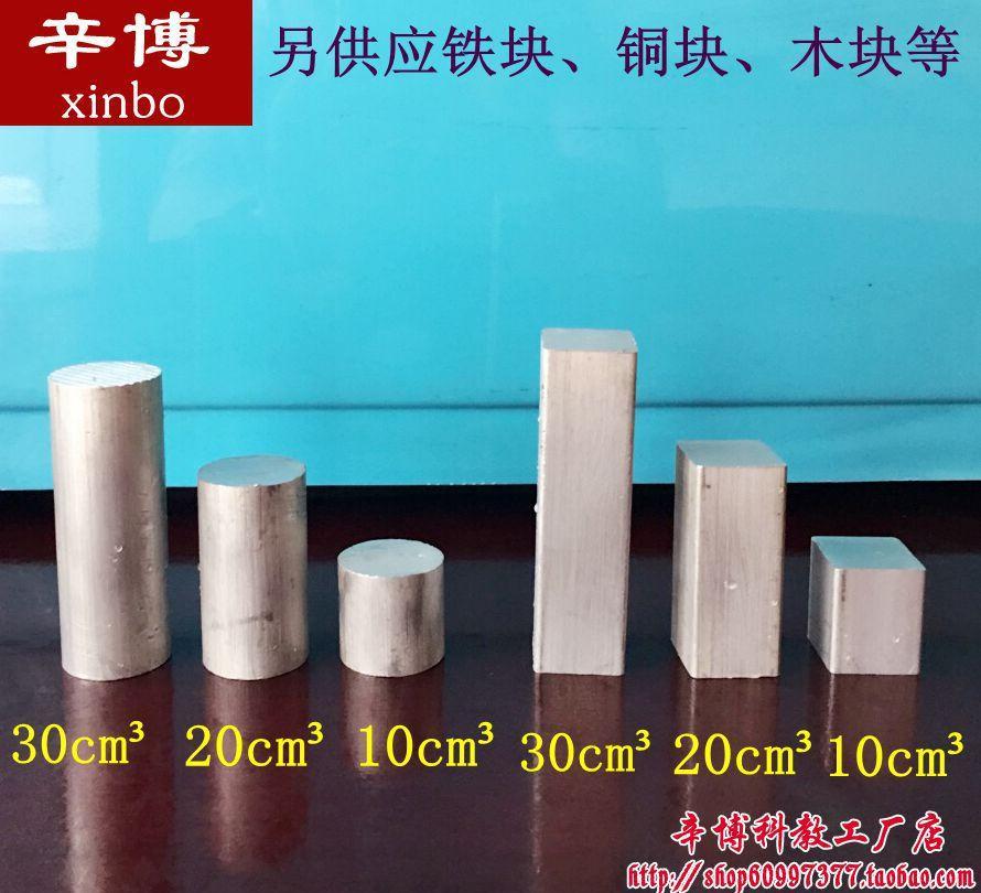长方体组 物质的密度比较 圆柱体组 实验铁块铝块铜块