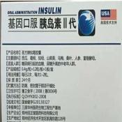 基因口服胰岛素二代