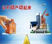 惠州房产二次抵押贷款