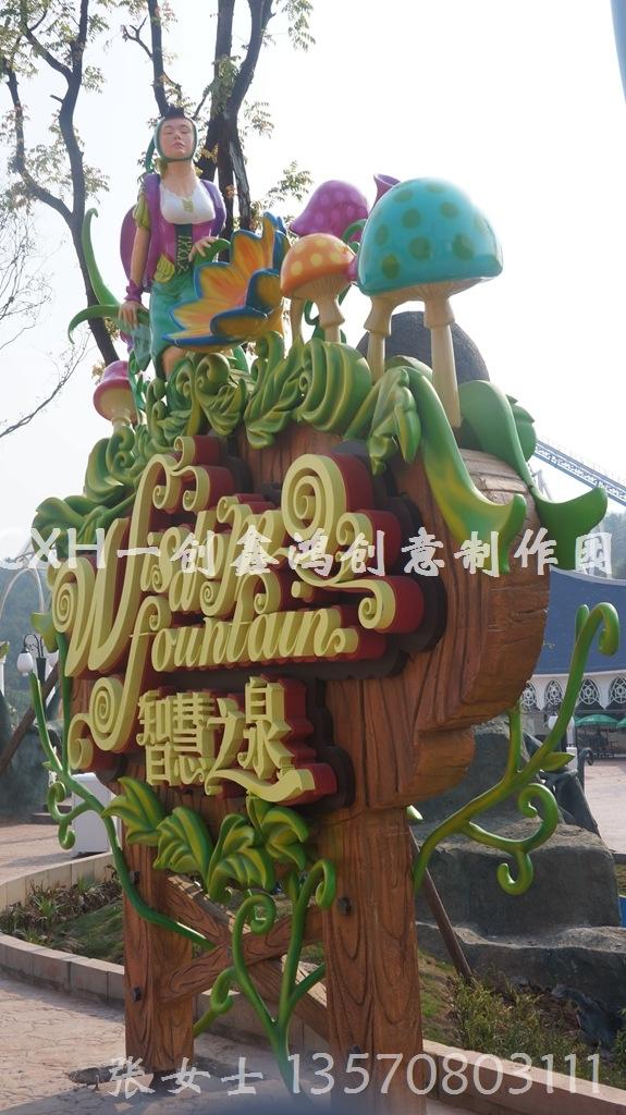 重庆野生动物园创意雕塑 大型玻璃钢厂家定