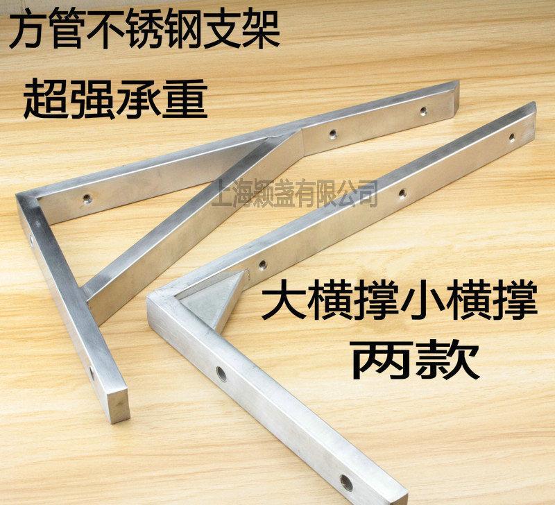 加厚三角支架不锈钢托架上墙置物架大理石支撑架隔板支架承重壁挂