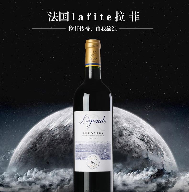 法国拉菲传奇波尔多干红葡萄酒 原装原瓶批发进口红酒