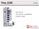 全國批發廠家直銷Yinwo_AC600配頁機