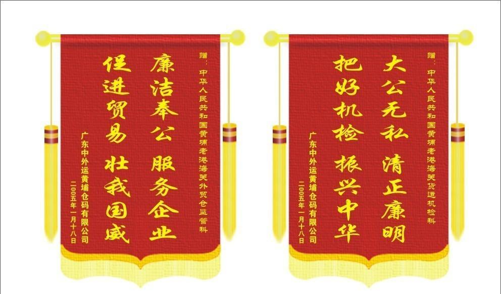 上海邑委广告设计有限公司 供应信息 旗帜 锦旗定做 新款优质植绒平绒