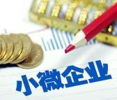 惠州企业贷款