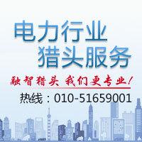 北京融智人力资源有限公司