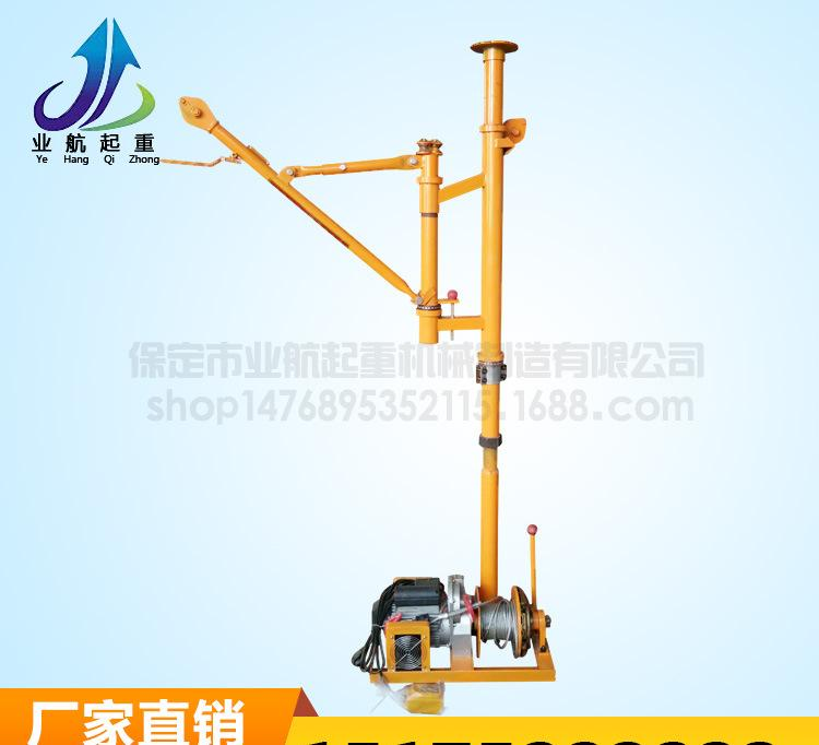 折臂室内吊运机小型装修吊料吊沙机提升机220v微型吊机卷扬机