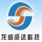 北京龙威盛达科技有限公司