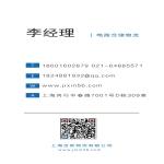 上海第三方电商仓储-可分割小型仓库出租-吉新物流提供托管服务