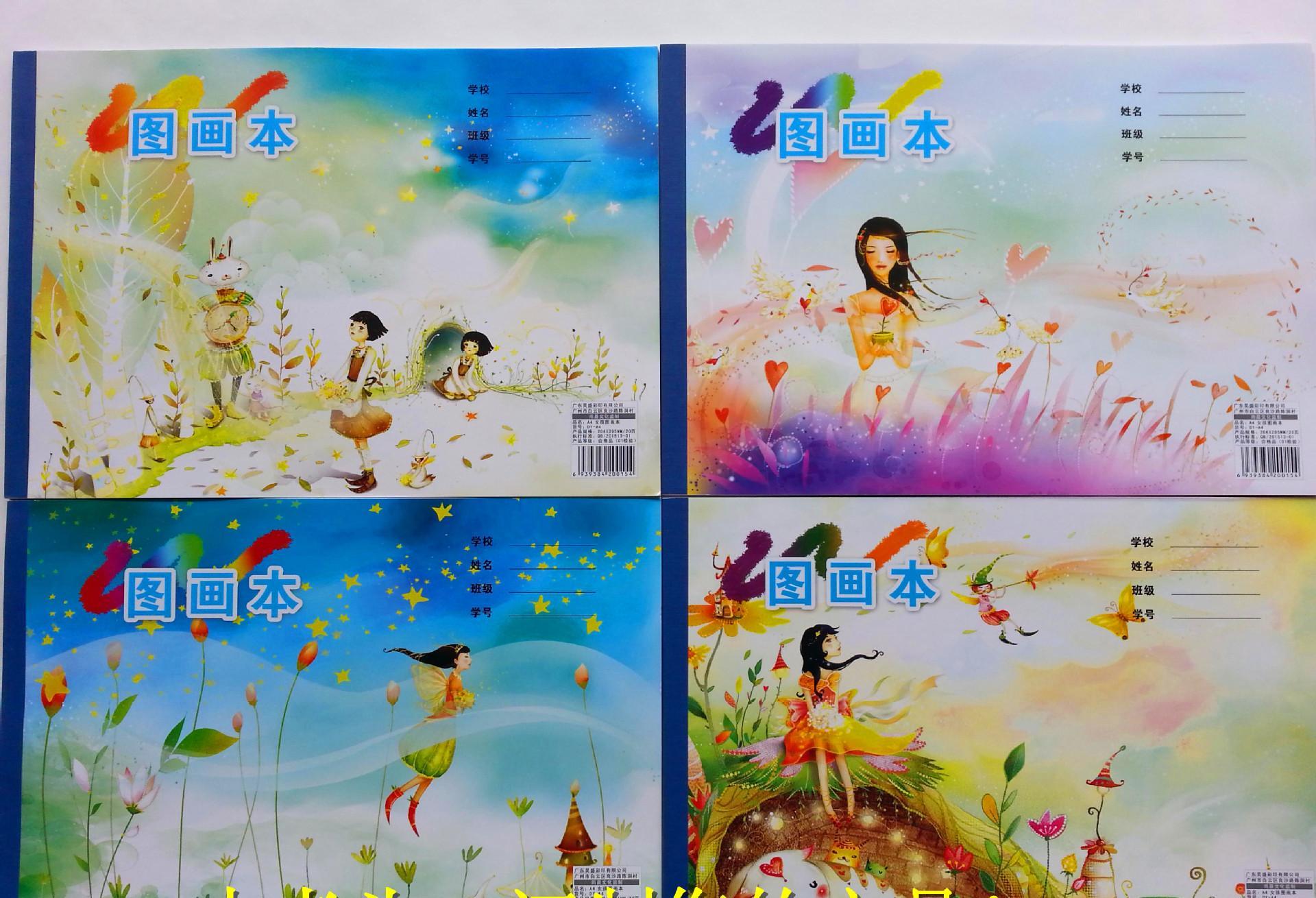 a4可爱女孩小学生图画本白纸素描本儿童画画本批发画册 定制本子