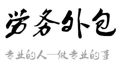 上海市哪家勞務租賃公司報價公道合適