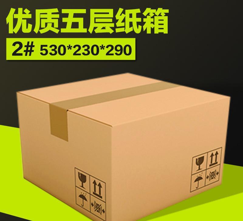 淘宝纸箱定做 瓦楞快递纸箱物流包装邮政纸箱印刷 厂家低价批发
