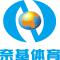 四川奈基體育設施工程有限公司