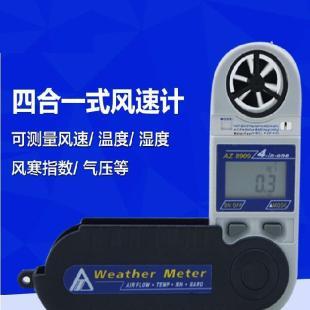 AZ8909 台湾衡欣多功能风速计