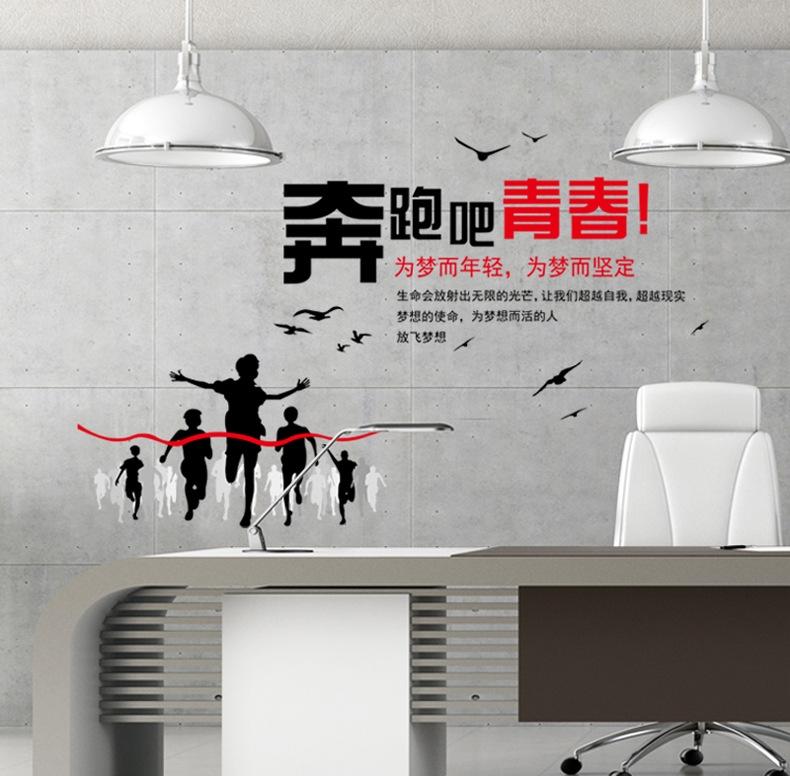 新款yw奔跑吧青春 办公室教室背景墙贴