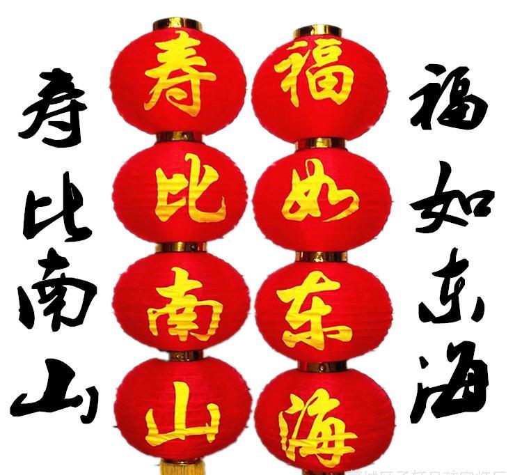 福如东海 寿比南山灯笼串祝寿过寿礼品场景布置私人定制生日聚会