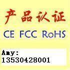 供应灯管泡壳CE,FCC认证13530428001