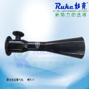 大量供应 潜水射流曝气机  曝气机  曝气器   曝气设备