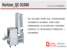 全國批發廠家直銷Horizon_QC-S1000配頁機