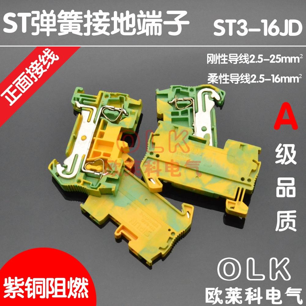 st3-16jd接地端子排 正面接线 弹