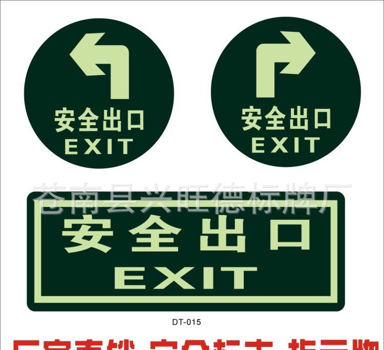 新款亚克力电梯方向指示牌标志牌 电梯向左向右标牌标贴标识牌