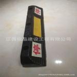 銘品  優質橡膠車位停字定位器  擋車器