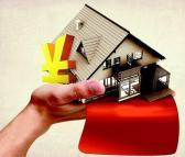 乐山马边房产抵押贷款手续流程