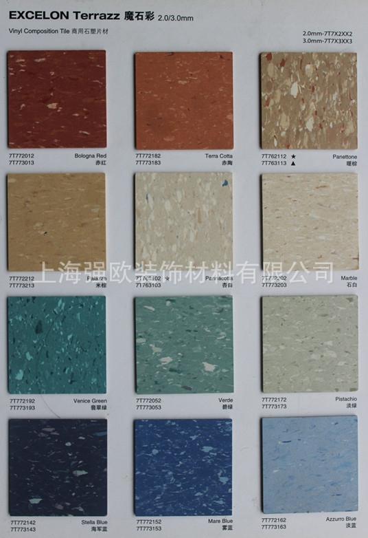 厂家批发阿姆斯壮 pvc塑胶地板 商务地