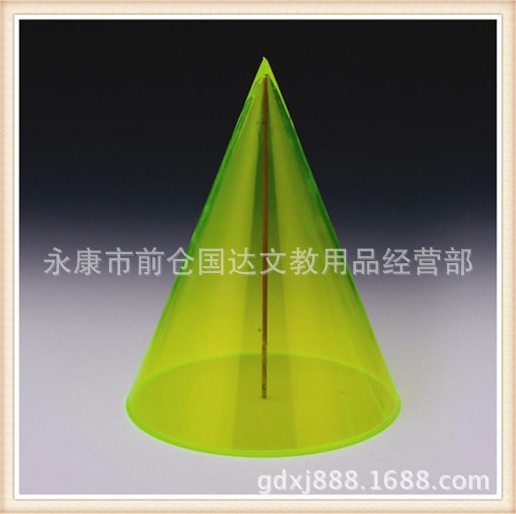 彩色玻璃制造小学几何形体圆锥数学教学模型