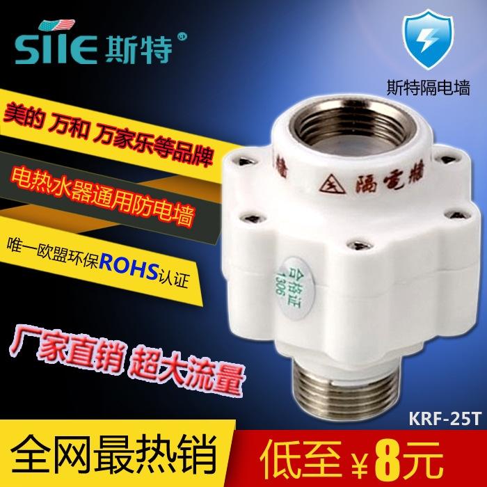 [专利]防电墙名牌电热水器通用铜牙隔电墙