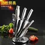 厂家直销厨房用具套装不锈钢刀具套装七件套
