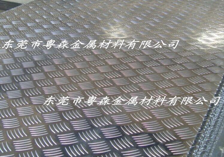 花纹铝板材的分类有按照花纹铝板材合金的不同可以分为:1、普通铝合金花纹板,2、铝猛合金花纹板材,3、铝镁合金花纹板材;根据铝板材花纹不同分为:1、五条筋铝合金花纹板材,2、指南针铝合金花纹板材,3、橘皮铝合金花纹板材,4、扁豆型花纹铝板材,5、球形花纹铝板材,6、其他铝板花纹材,7、菱形铝合金花纹板材。花纹铝板材的应用:花纹铝板材在家具中用途十分广泛:冰箱、空调、车厢、平台、包装管道、屏风骨架、各种悬挂梁、桌台脚、装饰条、拉手、走线槽及盖、椅管等等。花纹铝板材的不足:铝型材虽然优点多,但相对铁制品成本高出