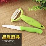 厂家直销阳江厨房小工具礼品陶瓷蔬菜削皮器