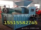 直销煤粉压球机|对辊煤粉压球机|大型煤粉压球机厂家