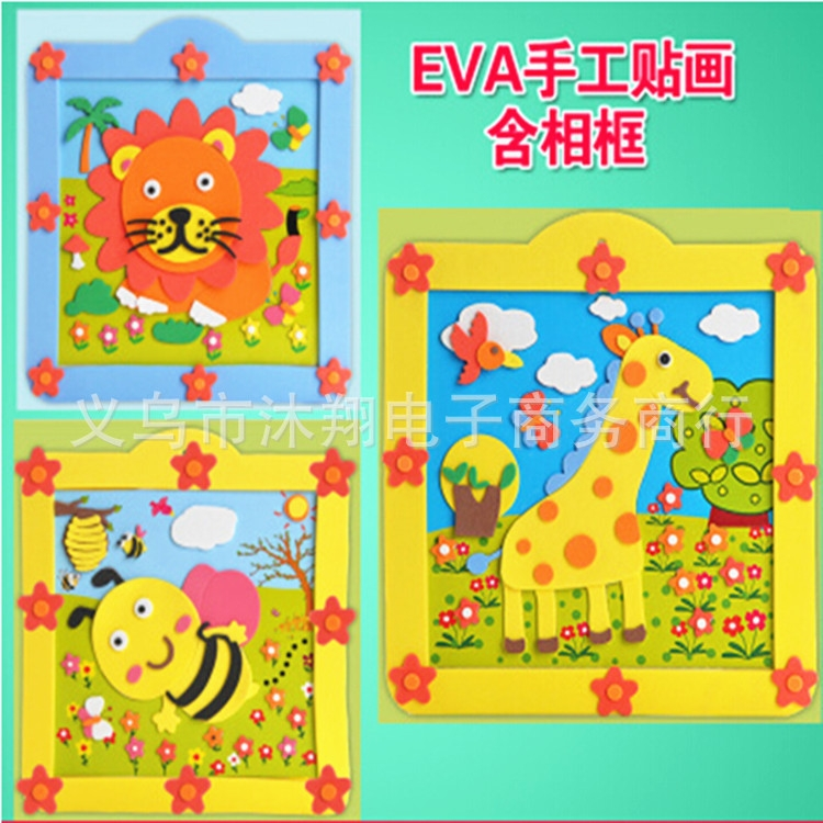 eva相框 幼儿园儿童贴画手工diy制作