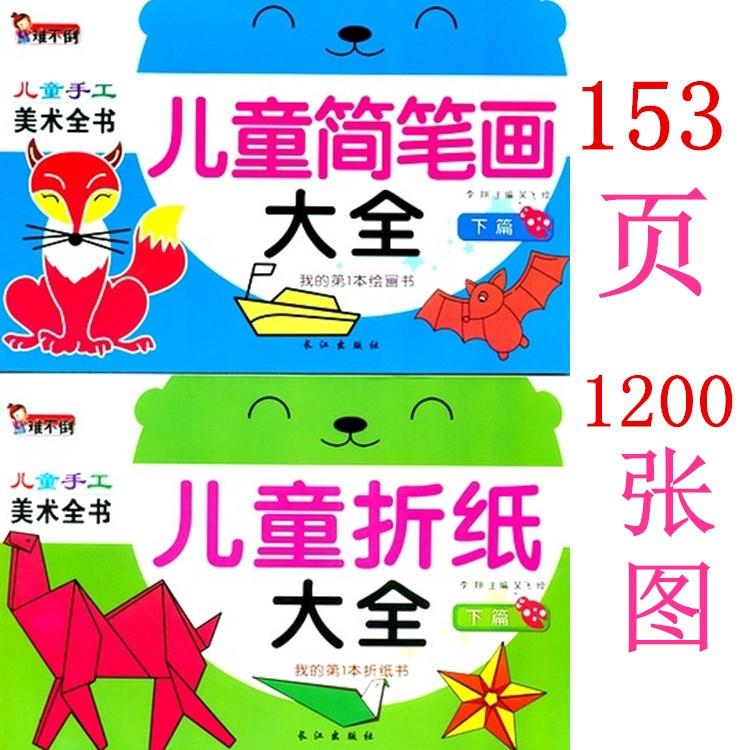 6.折水果. 三.儿童剪纸大全  1.日常用品 2.水果蔬菜 3.花卉树木.4.