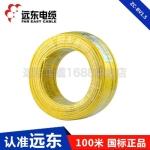 遠東電線電纜 阻燃ZC-BV1.5平方電