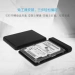 IDE 2.5寸USB2.0移动硬盘盒2