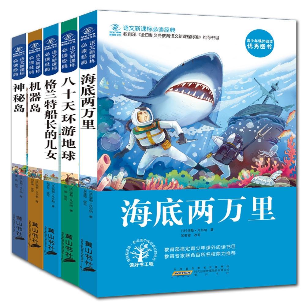 书籍《海底两万里》中有哪些好词好句?
