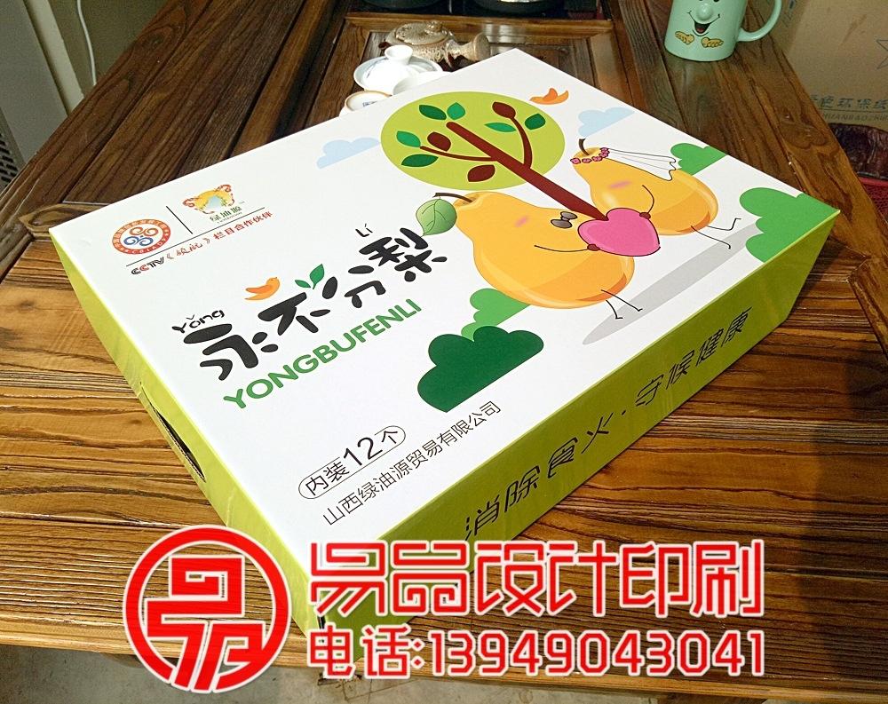 水果梨彩色纸箱设计定做 梨箱子厂家 梨彩