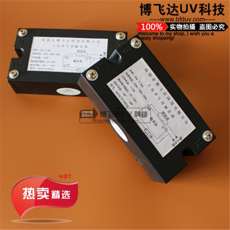 批发/电子触发器/通用触发器/镝灯触发器