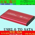 移动硬盘盒2.5寸 sata接口 usb
