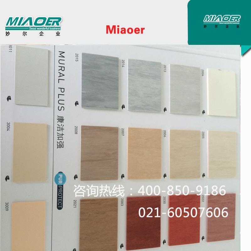 上海妙尔实业有限公司 供应信息 塑料地板 pvc卷材地板 儿童游乐场pvc
